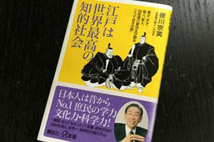 江戸は世界最高の知的社会