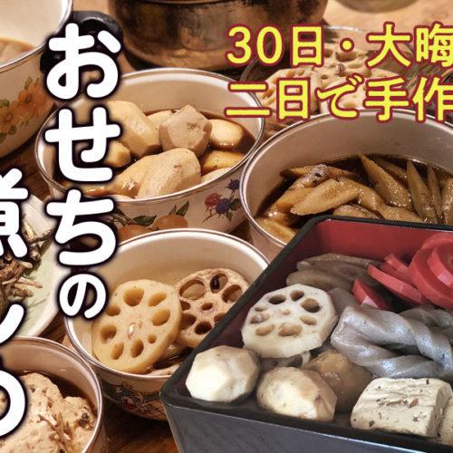 2020おせち料理_TITLE